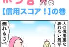 ピンクの忍者ポン吉 第228話【年俸公開やめた!】の巻