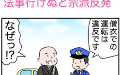 【でいりーNEWS4コマ】「僧衣で運転」に青切符、法事行けぬと宗派反発