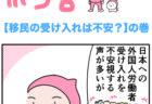 bring(持ってくる) 英単語のゴロ合わせ4コマ漫画 Lesson.353