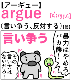 argue(言い争う) 英単語のゴロ合わせ4コマ漫画 Lesson.225