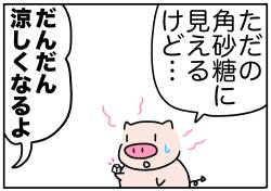 ごるちゃん91話【涼しくなるサプリ】の巻