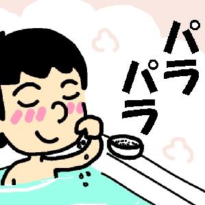オーガニック男子あるある⑰『入浴剤は塩』