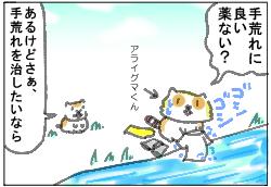 ごるちゃん29話【手荒れに良い薬】