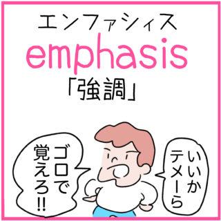 emphasis(強調)英単語のゴロ合わせ4コマ漫画 Lesson.488