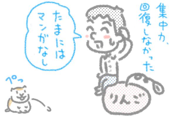 体に良い漫画ブログ