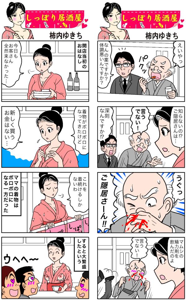 居酒屋マンガ