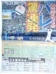 日刊スポーツ新聞4コマ漫画
