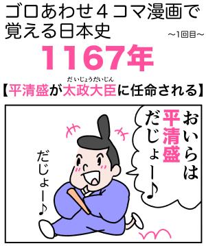 語呂合わせ4コマ漫画で覚える日本史年号【〜1167年〜平清盛が太政大臣に任命される】