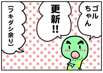 ごるちゃん44話【効かない日焼け止め】