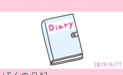 日記を添削してもらったり