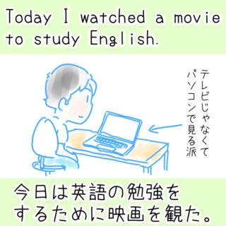 英語日記「英語の勉強のために映画を観た」
