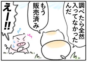 ごるちゃん66話【景品表示法にご注意!】の巻