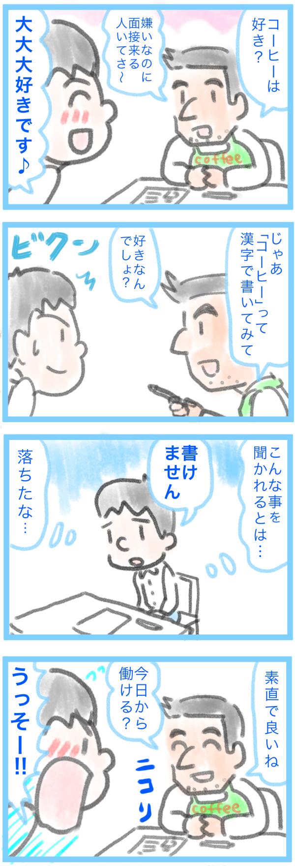 有機コーヒーの漫画