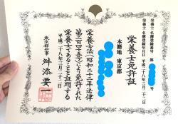 栄養士免許が届いたり【日記】