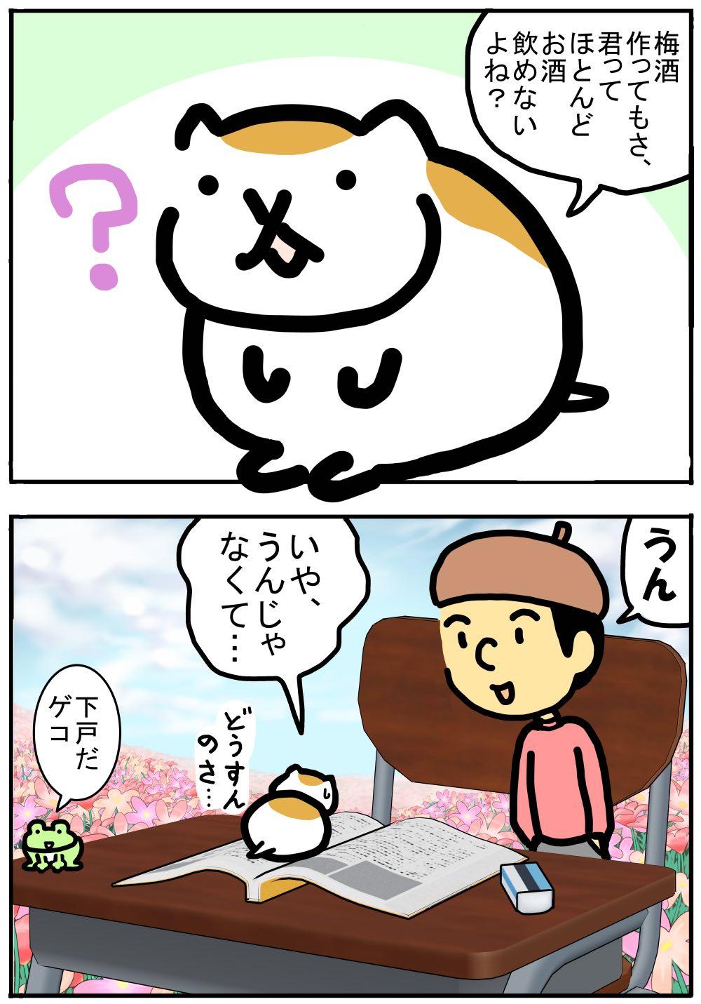 梅酒の漫画
