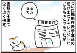 ごるちゃん19話【機能性表示食品を届け出る】