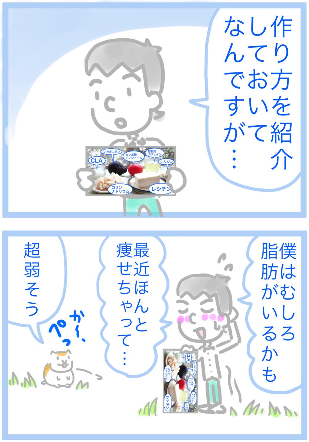 筋トレ漫画
