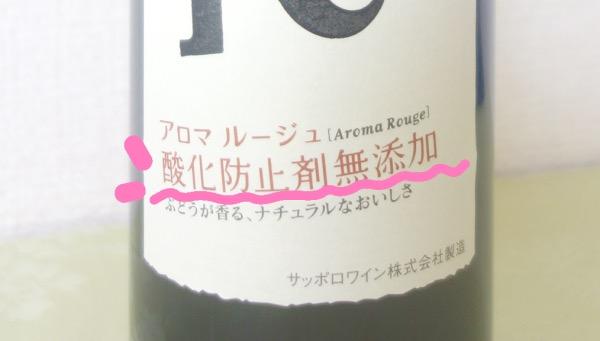 無添加ワイン
