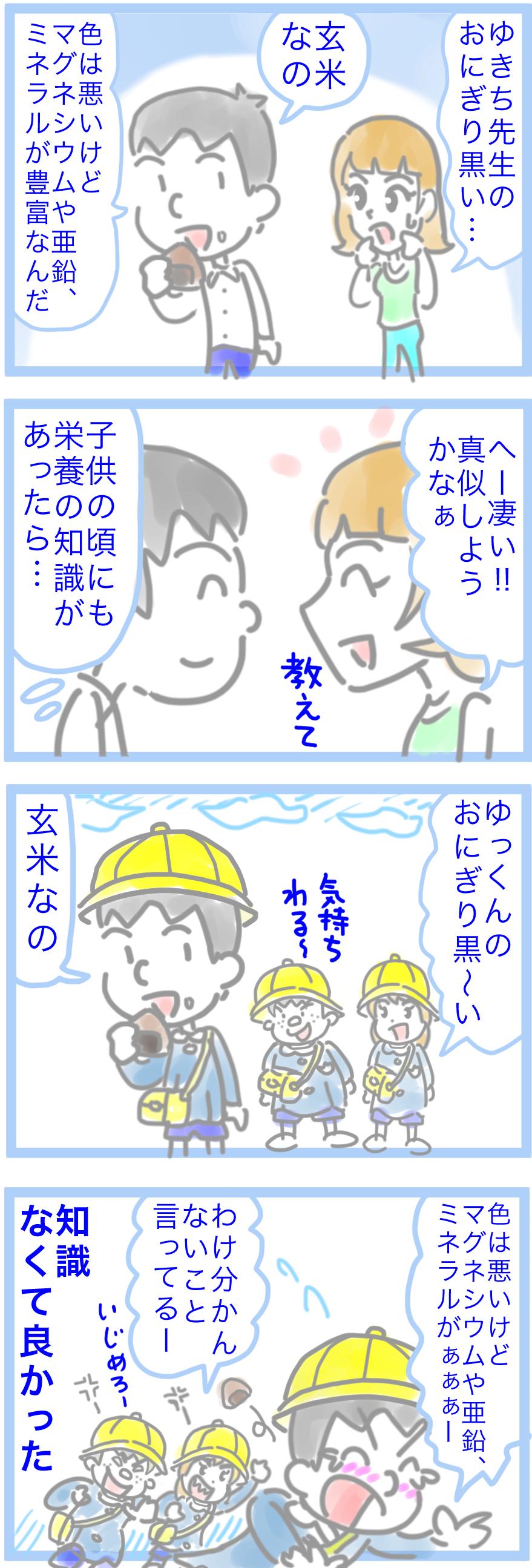 玄米は太るか漫画2