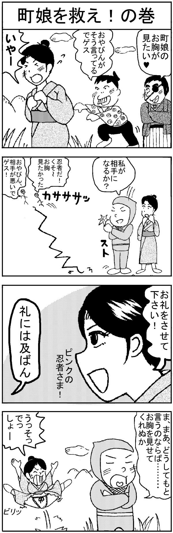 筋トレとか関係ない漫画