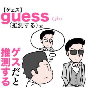 guess(推測する) 英単語のゴロ合わせ4コマ漫画 Lesson.255