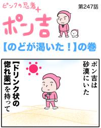 ピンクの忍者ポン吉 第247話【のどが渇いた!】の巻