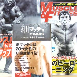 筋肉や格闘技の本は表紙が強烈!?