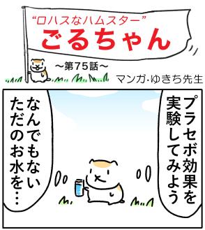 ごるちゃん75話【プラセボ効果を検証せよ!】の巻