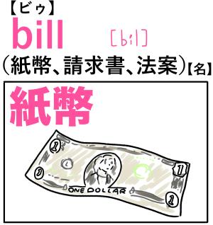 bill(紙幣) 英単語のゴロ合わせ4コマ漫画 Lesson.210