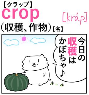crop(収穫) 英単語のゴロ合わせ4コマ漫画 Lesson.217