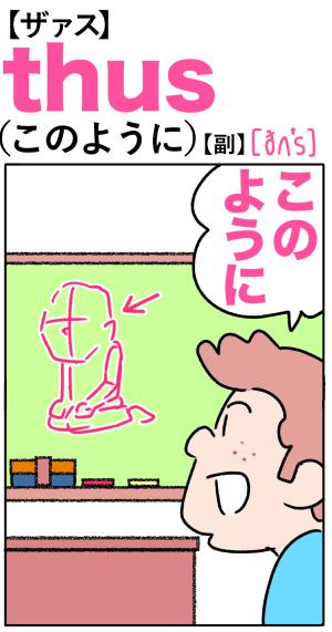 thus(このように) 英単語のゴロ合わせ4コマ漫画 Lesson.274