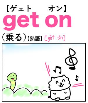 get on(乗る) 英単語のゴロ合わせ4コマ漫画 Lesson.280
