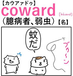 coward(臆病者) 英単語のゴロ合わせ4コマ漫画 Lesson.199