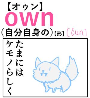 own(自分自身の) 英単語のゴロ合わせ4コマ漫画 Lesson.228