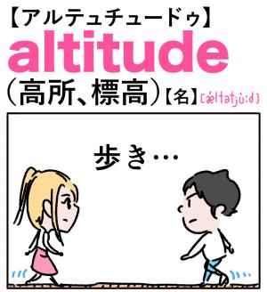 altitude(高所) 英単語のゴロ合わせ4コマ漫画 Lesson.261