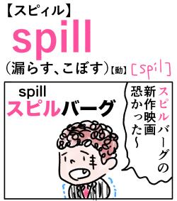 spill(漏らす、こぼす) 英単語のゴロ合わせ4コマ漫画 Lesson.236
