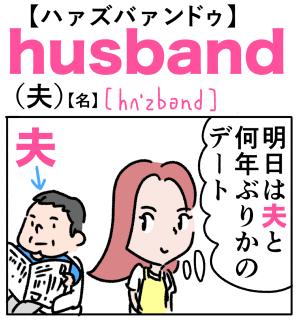 husband(夫) 英単語のゴロ合わせ4コマ漫画 Lesson.253