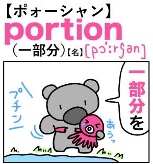 portion(一部分) 英単語のゴロ合わせ4コマ漫画 Lesson.254