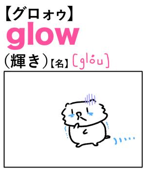 glow(輝き) 英単語のゴロ合わせ4コマ漫画 Lesson.257