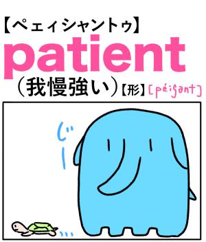 patient(我慢強い) 英単語のゴロ合わせ4コマ漫画 Lesson.258