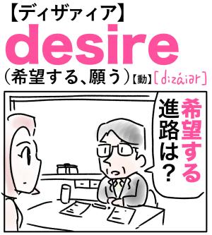 desire(希望する) 英単語のゴロ合わせ4コマ漫画 Lesson.260