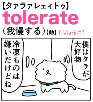 tolerate(我慢する) 英単語のゴロ合わせ4コマ漫画 Lesson.265