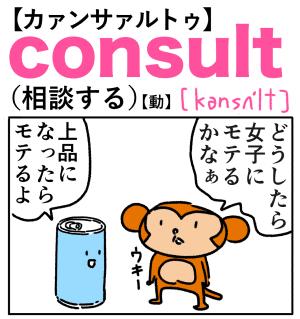 consult(相談する) 英単語のゴロ合わせ4コマ漫画 Lesson.250