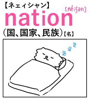 nation(国、国家、民族) 英単語のゴロ合わせ4コマ漫画 Lesson.245