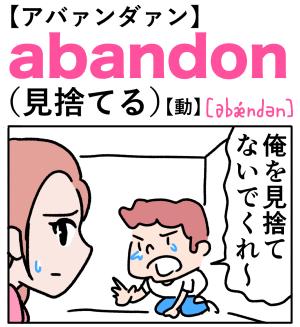 abandon(見捨てる) 英単語のゴロ合わせ4コマ漫画 Lesson.286