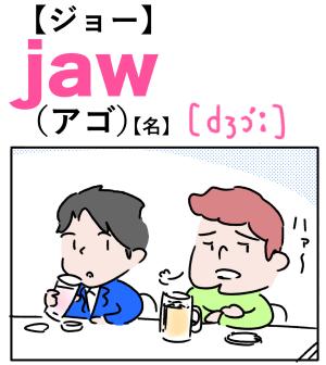 jaw(アゴ) 英単語のゴロ合わせ4コマ漫画 Lesson.264
