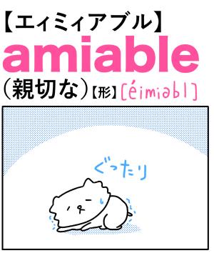 amiable(親切な) 英単語のゴロ合わせ4コマ漫画 Lesson.270