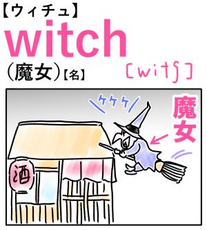 witch(魔女) 英単語のゴロ合わせ4コマ漫画 Lesson.242