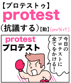 protest(抗議する) 英単語のゴロ合わせ4コマ漫画 Lesson.320