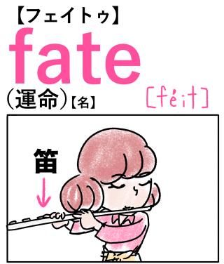 fate(運命) 英単語のゴロ合わせ4コマ漫画 Lesson.239